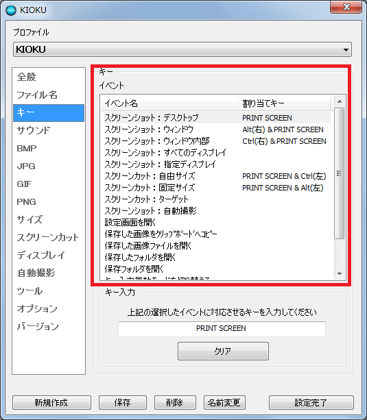 windows-software-kioku04